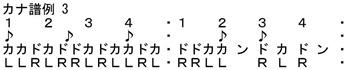 オラ・ケ・ボラ142-3