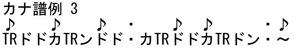 オラ・ケ・ボラ143-3
