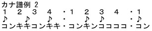 オラ・ケ・ボラ152-2